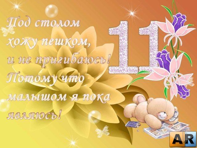 Поздравления на 11 месяцев девочке в картинках, для оформления