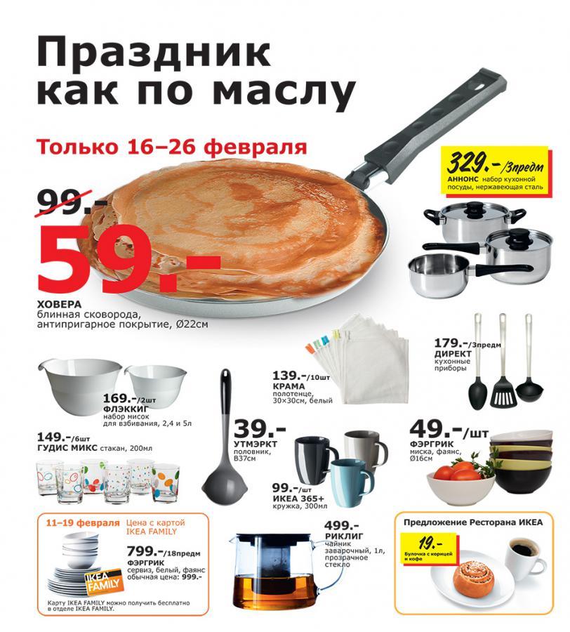 Ikea Интернет Магазин Санкт Петербург Каталог Товаров