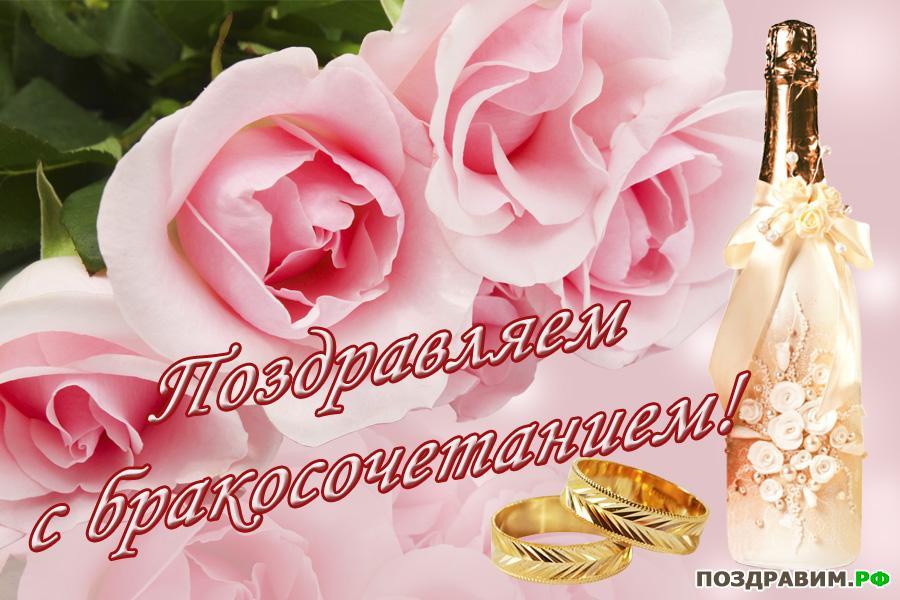 Открытка на бракосочетание