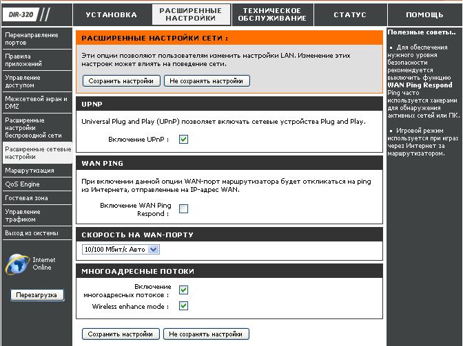 Рис. 16. В данном меню маршрутизатора D-link DIR-300/NRU в поле UPNP.