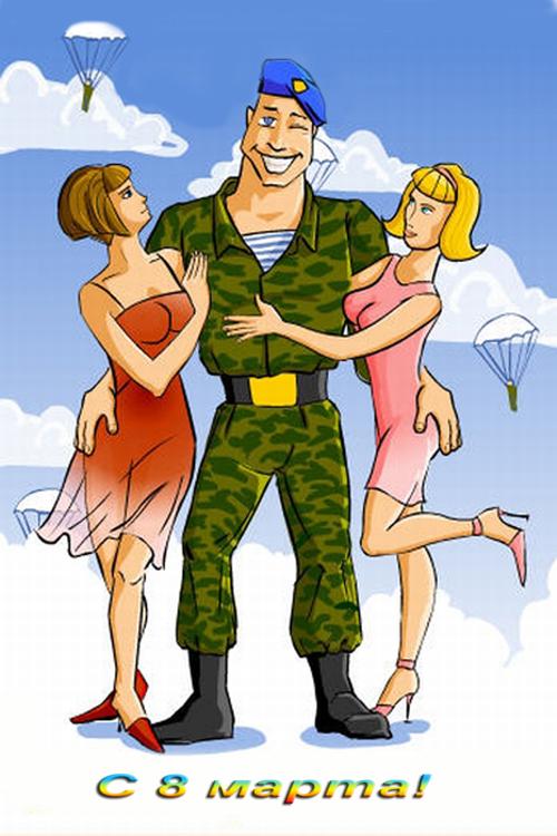 Девушка и солдат рисунки смешные, корпоративные открытки