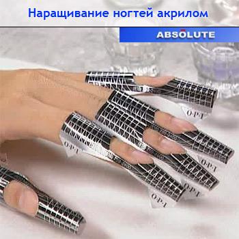Наращивание ногтей гелем на формах позволяет значительно сэкономить время на процессе наращивания.