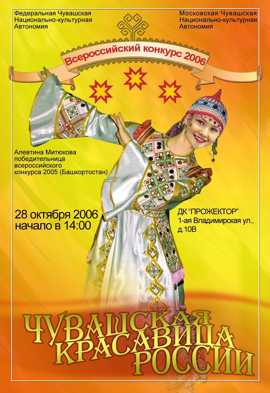 Визитка на башкирском языке для конкурса красоты