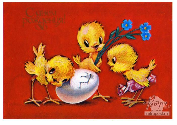 """Советские открытки с днём рождения """" Поздравления, приглашения, сценарии, тосты, рамки, открытки, конкурсы для Вас в Центре Праз"""