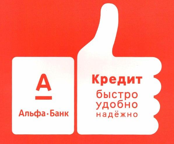 альфа банк