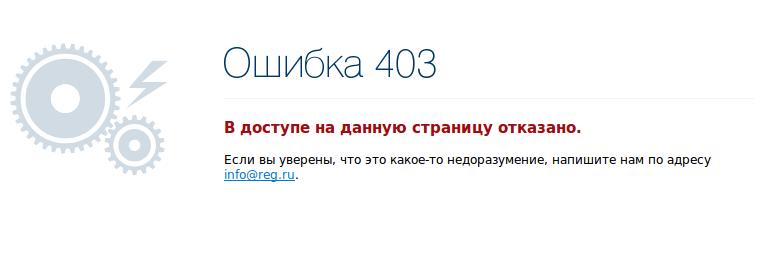 Не удается скачать приложение ошибка 403
