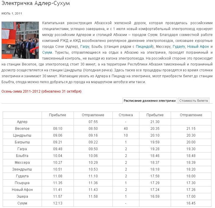 хорошо расписание электричек лазаревская адлер цена на май белье для спорта