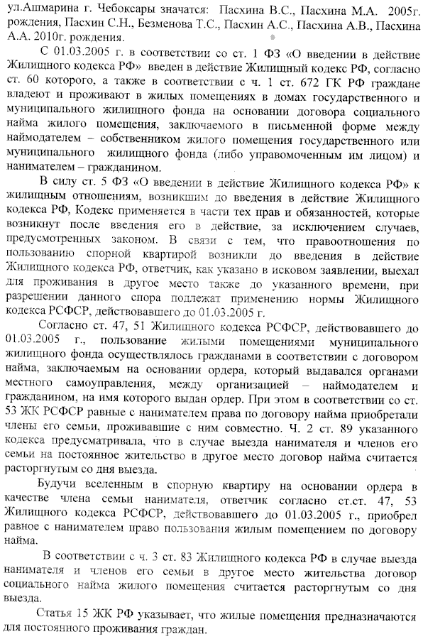 Федеральный закон от 26112001 n 147-фз о введении в действие части третьей гражданского кодекса российской