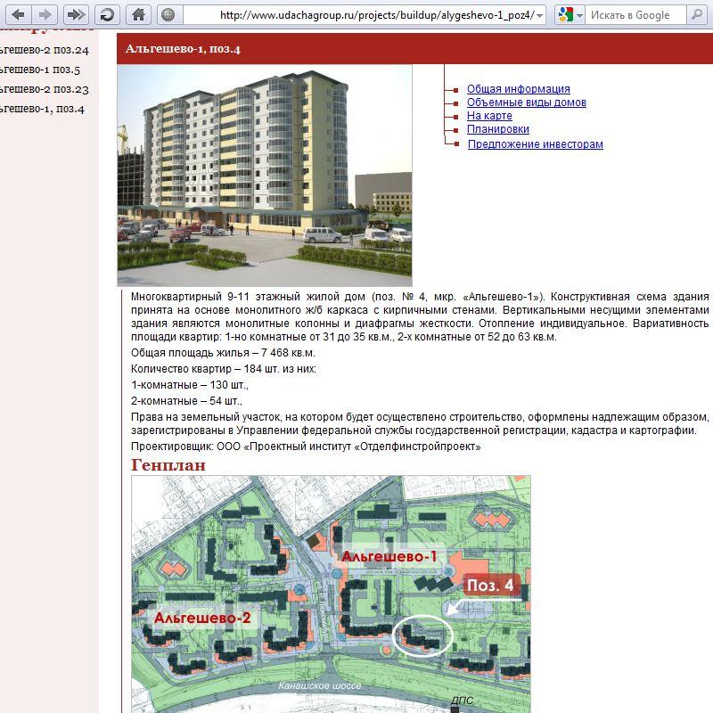 Официальный сайт строительной компании удача создание сайта нота