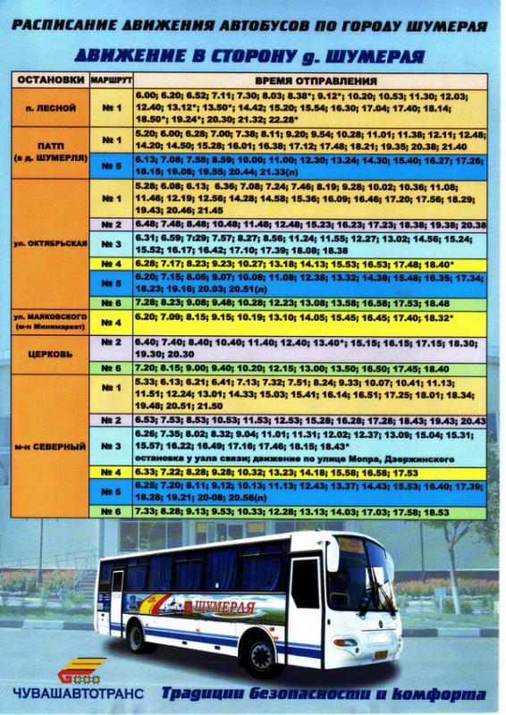 Расписание автобусов нижний сеченово
