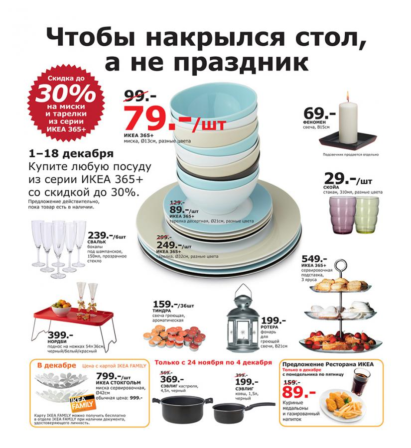 Икеа Интернет Магазин Нижневартовск