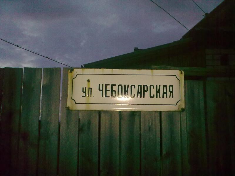 В Ярославле может появиться улица Чебоксарская.