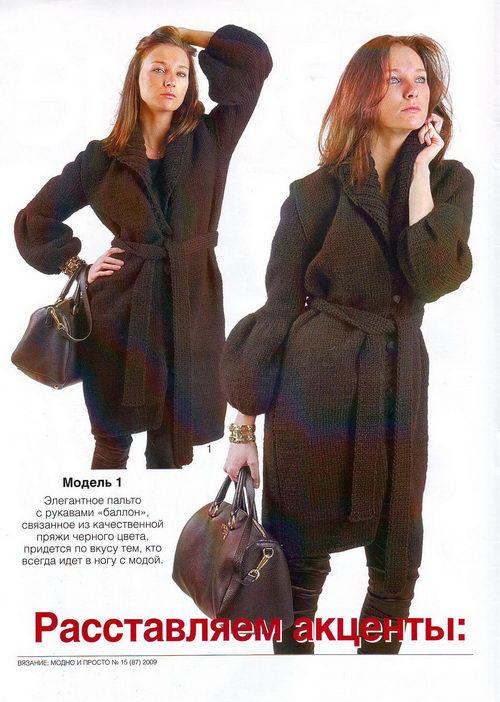 Вязаное пальто с капюшоном