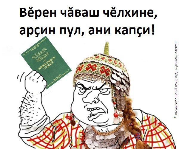 Картинка с днем рождения на чувашском языке