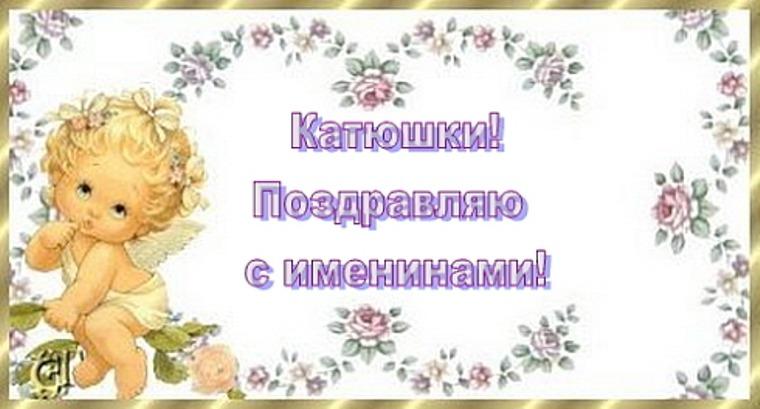 Поздравления с именинами екатерины