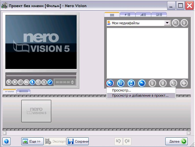Рабочее окно программы Nero Vision. Появившееся окно состоит из трех